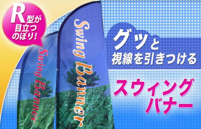 スウィングバナー|オリジナルのぼりのプリント印刷と格安制作専門店。広告や宣伝用の特注のぼり旗を激安作成します。